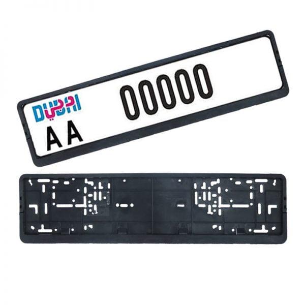 Shop Car Plate Frame Holder Long in Dubai, Abu Dhabi, Ajman, Sharjah UAE